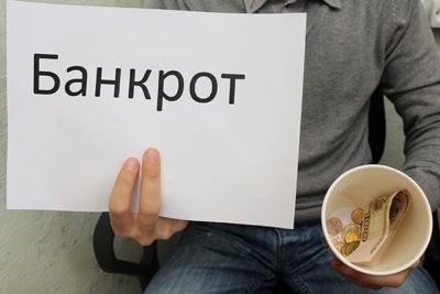 Изображение - Ликвидация тсж bankrotstvo_tszh_1_14100108-400x267