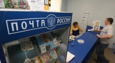 Временная регистрация на почте: можно ли сделать и как оформить прописку для граждан РФ через почту России?