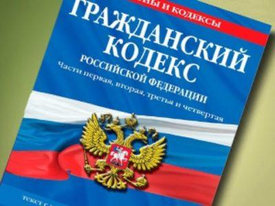 Изображение - Нужна ли регистрация договора найма grazhdanskiy_kodeks_1_19055227-400x300