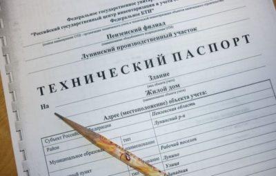 Изображение - Кадастровый учёт квартиры необходимые документы tehnicheskiy_pasport_i_plan_kvartiry_2_29110316-400x255