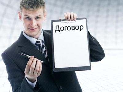 Изображение - Нужна ли регистрация договора найма zaklyuchenie_dogovora_1_19055834-400x300
