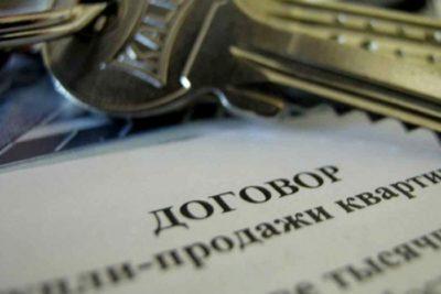 Изображение - Как правильно составить договор купли продажи квартиры с использованием ипотеки образец и описание dogovor_kupli_prodazhi_nedvizhimosti_1_19070159-400x267