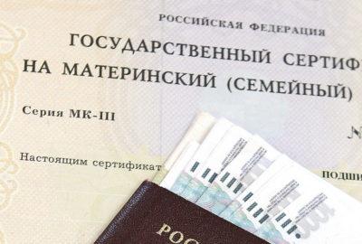 Изображение - Покупка квартиры у родственников с материнским капиталом sertifikat_na_materinskiy_kapital_1_26215858-400x270