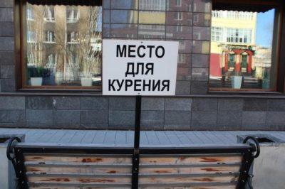 Закон запрещающий курить в подъезде